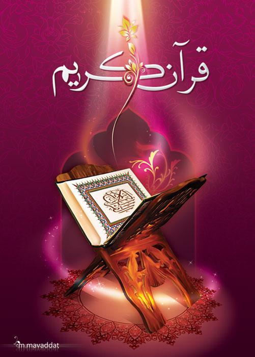 Quran Karim Quran Karim.jpg